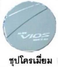 VIOS 2013 - 2014 ครอบฝาถังน้ำมัน ชุบโครเมี่ยม