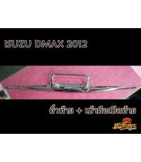 ISUZU DMAX 2012 คิ้วท้าย-เบ้าท้าย งานโครเมี่ยม คาดดำ ยี่ห้อ Lekone