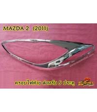 MAZDA 2 (2011) ครอบไฟท้าย งานโครเมี่ยม ยี่ห้อ LEKONE สำหรับ รุ่น 5 ประตู