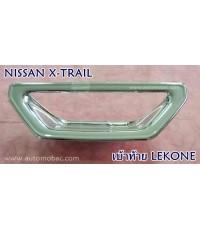NISSAN X-TRAIL เบ้ารองมือเปิดท้าย งานโครเมี่ยม ยี่ห้อ LEKONE