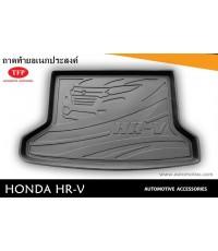 HONDA HR-V ถาดท้าย เข้ารูป ยี่ห้อ TFP