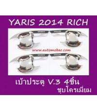 เบ้าประตู YARIS 2014 (4 ชิ้น) V.3 ชุบโครเมี่ยม CHROME ยี่ห้อ RICH