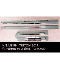 MITSUBISHI TRITON 2015 กันกระแทก ข้าง รุ่น 2 ประตู ชุบโครเมี่ยม Lekone ดีไซน์สวย