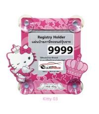 Kitty 03 จุ๊บ พรบ. หรือ  แผ่นป้ายติดภาษี  ใช้ติด พ.ร.บ. ภาษีรถยนต์ ด้านใน ขนาดพอดีป้าย ส่งฟรี