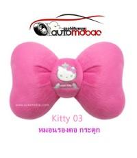 Kitty 03 หมอนรองคอกระดูก ใช้รองคอเพื่อลดการปวดเมื่อยขณะขับรถ ด้านในเป็นใยสังเคราะห์เกรด A