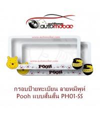 Pooh Smile กรอบป้ายทะเบียน สั้นสั้น PH01-SS งานพลาสติก ไม่กันน้ำ เป็นชิ้นงานขึ้นรูป ด้านหน้า