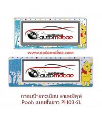 Pooh Smile กรอบป้ายทะเบียน สั้นยาว PH03-SL งานพลาสติก กันน้ำ มีแผ่นอะครีลิคใส ด้านหน้า สกรีนลาย แท้