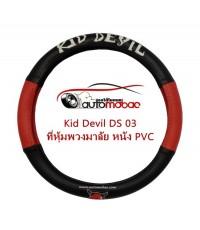 Kid Devil DS 03 ที่หุ้มพวงมาลัย หนัง PVC ผลิตจาก PVC เกรด A แต่งลายปัก กันรอย ลิขสิทธิ์แท้ ฟรีไซด์