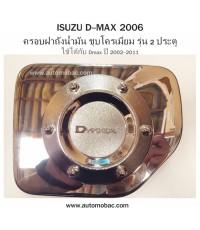 ISUZU DMAX 2007-2011 ครอบฝาถังน้ำมัน Dmax 2 ประตู ยี่ห้อ SW ชุบโครเมี่ยม ใช้ได้ทั้งกับรุ่น 2002-2006