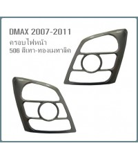 ISUZU DMAX 2007-2011 ครอบไฟหน้า สีตามตัวรถ ยี่ห้อ SW code 506 สีเทาทองเมทาลิค