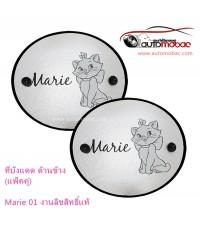 Marie 01 ม่านบังแดด ด้านข้าง แพ็คคู่ ป้องกันUV ความร้อน งานลิขสิทธิ์แท้ ใช้ได้ทุกรุ่น