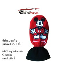Mickey Mouse Classic ที่หุ้มเบรกมือ 1 ชิ้น ถอดซักได้ ผลิตจากวัสดุผ้า Tricot บุฟองน้ำ งานลิขสิทธิ์แท้
