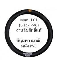 MAN U 01 BLACK PVC สีดำ ที่หุ้มพวงมาลัย หนัง PVC กันรอย ลิขสิทธิ์แท้ Free size