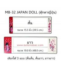 กรอบป้ายทะเบียนรถยนต์ กันน้ำ  MB-32 Japan Doll ตุ๊กตาญี่ปุ่น มี 3 แบบ สั้นสั้น สั้นยาว ยาวยาว