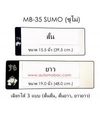 กรอบป้ายทะเบียนรถยนต์ กันน้ำ MB-35 SUMO ซูโม่ มี 3 แบบ สั้นสั้น สั้นยาว ยาวยาว
