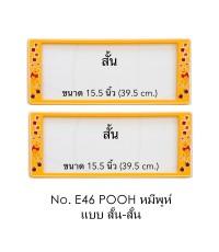 กรอบป้ายทะเบียน กันน้ำ E46 POOH หมีพูห์ ระบบล็อค 8จุด พร้อมอะไหล่ แบบ สั้น-สั้น