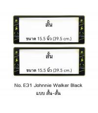 กรอบป้ายทะเบียนรถยนต์ กันน้ำ E31 Johnnie Walker พื้นดำ สั้นสั้น คลิปล็อค 8 จุด มีน็อตอะไหล่ในกล่อง