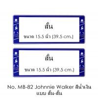 กรอบป้ายทะเบียนรถยนต์ กันน้ำ MB-82 Johnnie Walker BLUE สั้นสั้น คลิปล็อค 8 จุด มีน็อตอะไหล่ในกล่อง