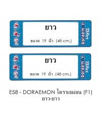 กรอบป้ายทะเบียนรถยนต์ กันน้ำ E58 โดราเอม่อน DORAEMON ยาวยาว คลิปล็อค 8 จุด มีน็อตอะไหล่ในกล่อง