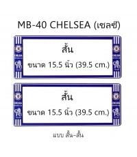 กรอบป้ายทะเบียน กันน้ำ MB-40 CHELSEA เชลซี สั้นสั้น 39.5x16 cm. ระบบคลิปล็อค 8 จุด พร้อมน็อตอะไหล่่