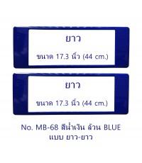 กรอบป้ายทะเบียน กันน้ำ MB-68 BLUE สีน้ำเงินล้วน แบบยาว-ยาว ระบบคลิปล็อค 8 จุด พร้อมน็อตอะไหล่