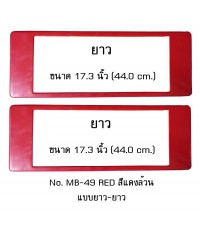 กรอบป้ายทะเบียน กันน้ำ MB-49 RED สีแดงล้วน แบบยาว-ยาว ระบบคลิปล็อค 8 จุด พร้อมน็อตอะไหล่