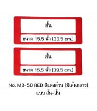กรอบป้ายทะเบียนรถยนต์ กันน้ำ MB-50 สีแดงล้วน แบบสั้น-สั้น ระบบคลิปล็อค 8 จุด พร้อมน็อตอะไหล่