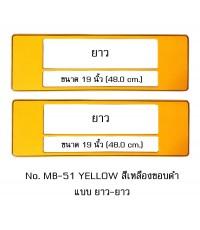 กรอบป้ายทะเบียนรถยนต์ กันน้ำ MB-51 สีเหลือง ขอบดำ แบบยาว-ยาว ระบบคลิปล็อค 8 จุด พร้อมน็อตอะไหล่