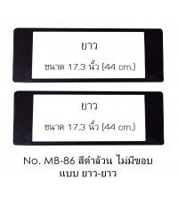 กรอบป้ายทะเบียนกันน้ำ MB-86 สีดำล้วน ALL BLACK ยาว-ยาว ระบบคลิปล็อค 8 จุด พร้อมน็อตอะไหล่