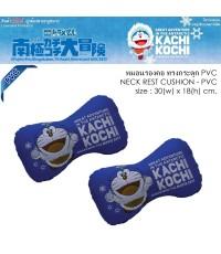 PVC DORAEMON KACHI KOCHI หมอนรองคอ ทรงกระดูก แพ็คคู่ 2 ชิ้น งานหนัง PVC ลิขสิทธิ์แท้ 30x18 cm.