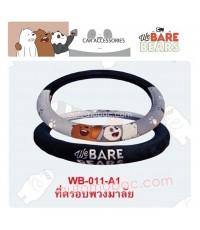 We Bare Bears ที่หุ้มพวงมาลัย ปกป้องเบาะรถจากความร้อน รอยขีดข่วน กันเปื้อน กันสิ่งสกปรก แท้