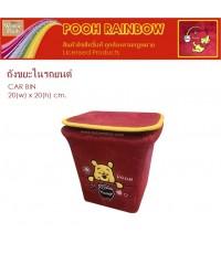 POOH RAINBOW ถังขยะในรถ สำหรับ ใส่ขยะภายในรถ มีแผ่นยาง รองกันลื่น ด้านข้าง ลิขสิทธิ์แท้
