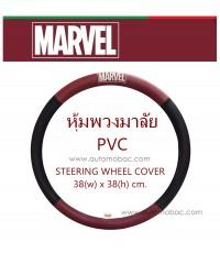 MARVEL ที่หุ้มพวงมาลัย หนัง PVC ปกป้องพวงมาลัยเดิม ให้มีสภาพใหม่ ตกแต่งสวยงาม งานลิขสิทธิ์แท้