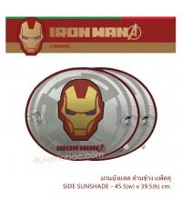 IRON-MAN ม่านบังแดด ด้านข้าง แพ็คคู่ มี 2 ชิ้น พับเก็บได้ไม่เปลืองพื้นที 45.5x39.5 cm. ลิขสิทธิ์แท้