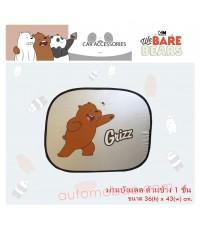 We Bare Bears ม่านบังแดด ด้านข้าง 1 ชิ้น หมีน้ำตาล ป้องกันUV ความร้อน ลิขสิทธิ์แท้ ใช้ได้ทุกรุ่น