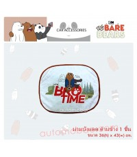 We Bare Bears ม่านบังแดด ด้านข้าง 1 ชิ้น BRO TIME ป้องกันUV ความร้อน ลิขสิทธิ์แท้ ใช้ได้ทุกรุ่น