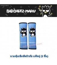 BAD BADTZ-MAR BLUE สีฟ้า นวมหุ้มเข็มขัดนิรภัย ใช้รองใช้หุ้มกับสายเข็มขัดนิรภัยเพื่อลดการเสียดสี แท้