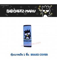 BAD BADTZ-MARU BLUE สีฟ้า  ที่หุ้มเบรกมือ 1 ชิ้น BRAKE COVER ถอดซักได้ งานลิขสิทธิ์แท้