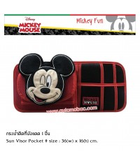 Mickey Mouse FUN กระเป๋าติดที่บังแดด 1 ใบ มีช่องใส่แว่นตา นามบัตร ช่วยจัดระเบียบสิ่งของภายในรถ