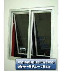 ชุดกระจกบานกระทุ้งให้บริการ