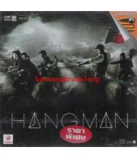 HANGMAN VCD KaraOK