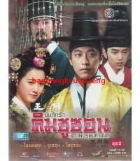 คิมชูซอน สุภาพบุรุษมหาขันที King and I ชุดที่ 2