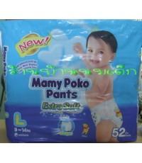 ผ้าอ้อมสำเร็จรูป Mamy Poko Pants Size L สำหรับเด็กผู้ชาย 52 ชิ้น