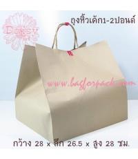 ถุงกระดาษน้ำตาลหูเกลียว ขนาด 28 x 26.5 x 28 cm. (เค้ก 1 ปอนด์)