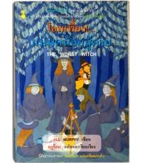 โอมเพี้ยง .. แม่มดน้อยสู้ตาย (The Worst Witch)  สั่งซื้อแล้ว-1175-รอชำระเงิน