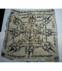 ผ้ายันต์พระพุทธ ๘ ทิศ ครบรอบ ๗๘ ปี หลวงปู่ดู่ วัดสะแก จ.อยุธยา