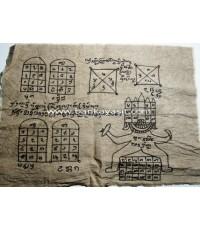 ผ้ายันต์โภคทรัพย์ ครูบานันตา วัดทุ่งม่านใต้