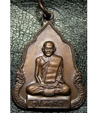 เหรียญพระอาจารย์มั่น ..ออกวัดโพธิ์สัมพันธ์ จ.ชลบุรี ปี 2520  หลวงปู่แหวนอธิฐานจิต