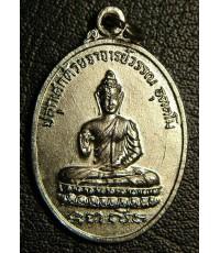 เหรียญพระพุทธ  พระอาจารย์วัน .. อธิฐานจิต   กะไหล่เงิน...หายากครับ..