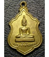เหรียญพระเจ้าล้านตอง รุ่น 1 ปี 2519